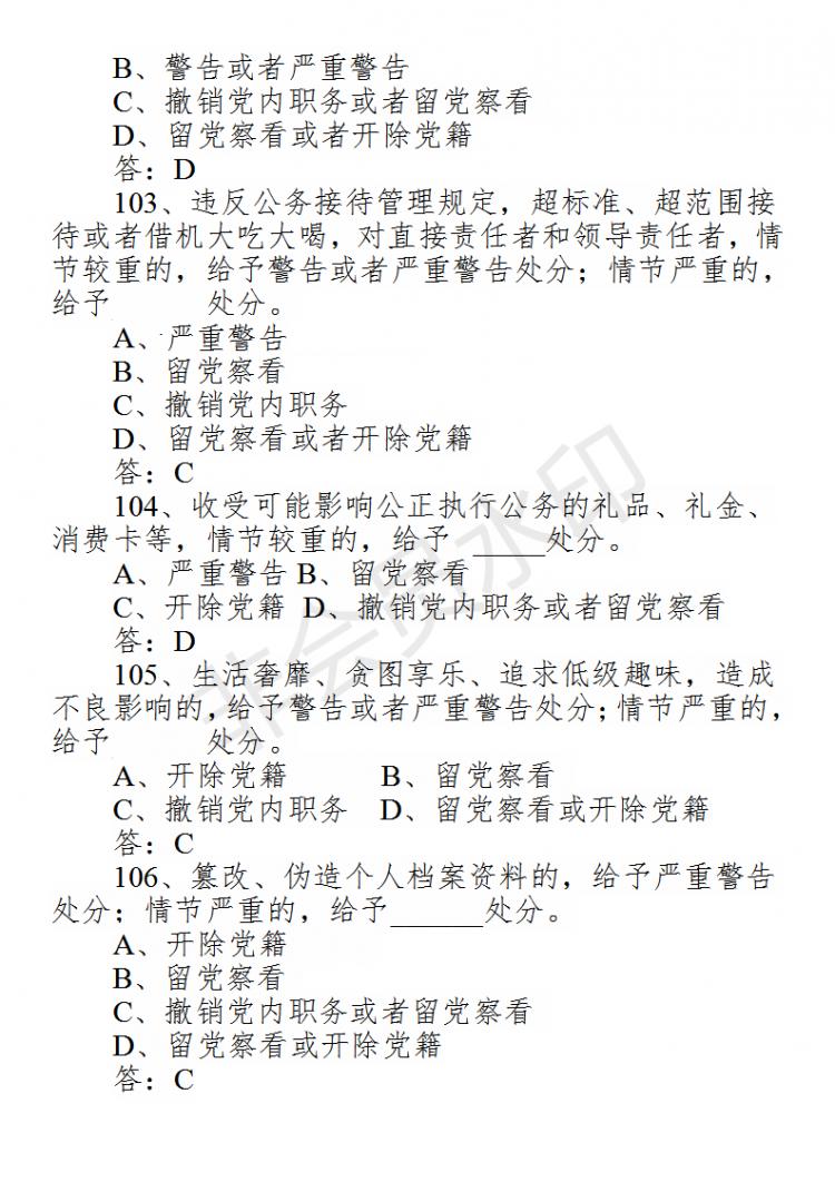 在线考试题库(20200507核对)_20.png