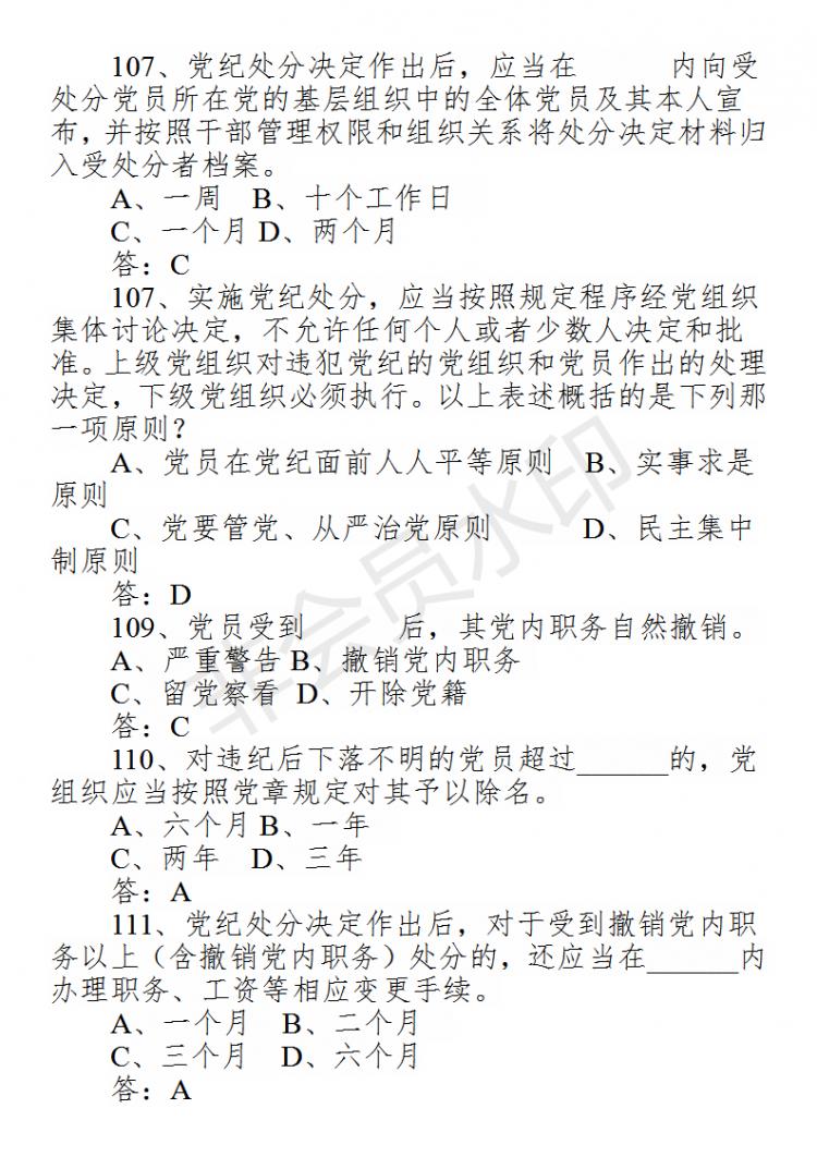 在线考试题库(20200507核对)_21.png