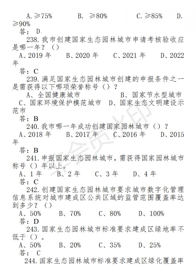 在线考试题库(20200507核对)_47.png