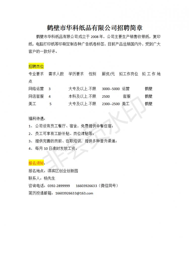 华科纸品招聘简章_01.png