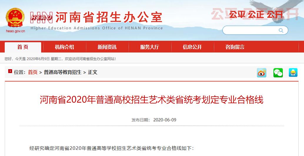 河南省2020年艺术类省统考专业合格线及分数段公布!