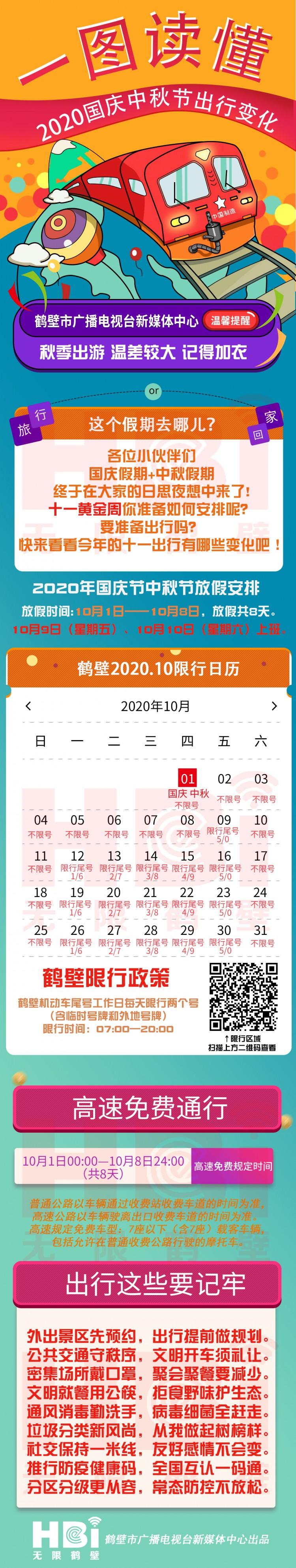 微信图片_20200930175337.jpg